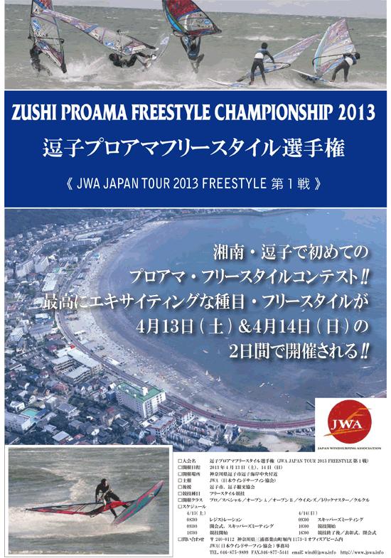 Zushi_FS_2013.png