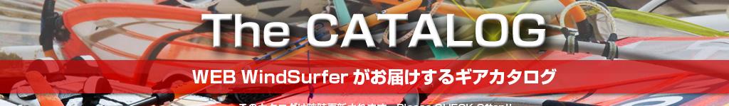 web WindSurferの『The CATALOG』で好みのギアを探そう。