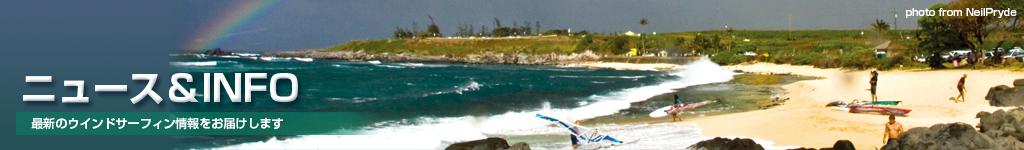 web WindSurferはウインドサーフィンの最新情報をお届けします